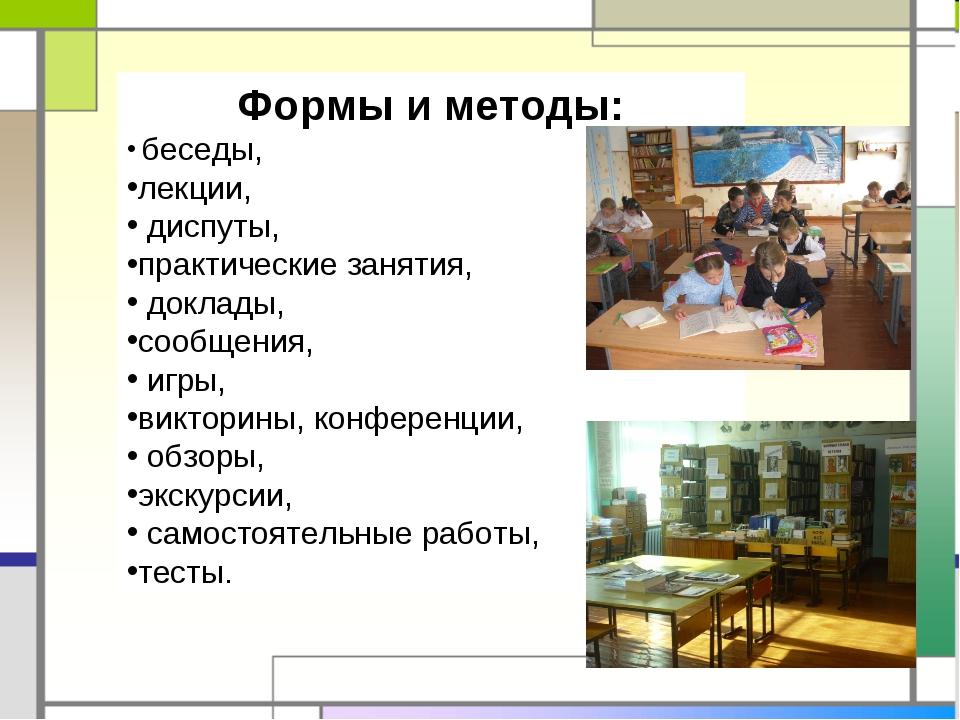 Формы и методы: беседы, лекции, диспуты, практические занятия, доклады, сообщ...