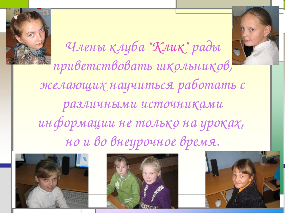 """Члены клуба """"Клик""""рады приветствовать школьников, желающих научиться работат..."""