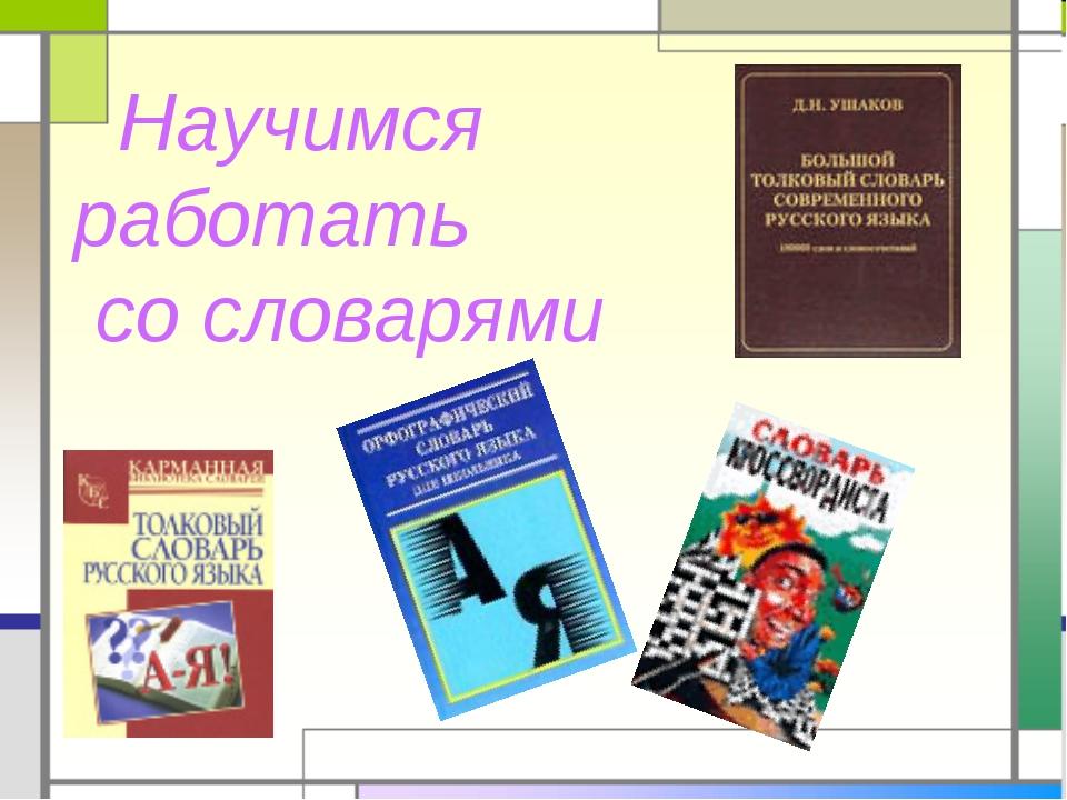 Научимся работать со словарями