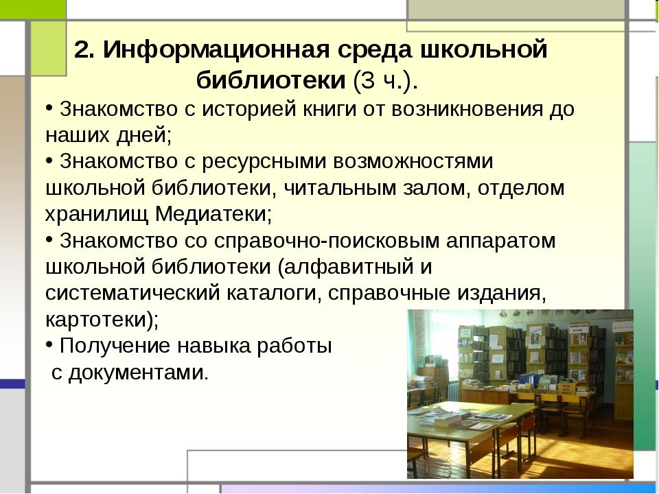 2. Информационная среда школьной библиотеки (3 ч.). Знакомство с историей кни...