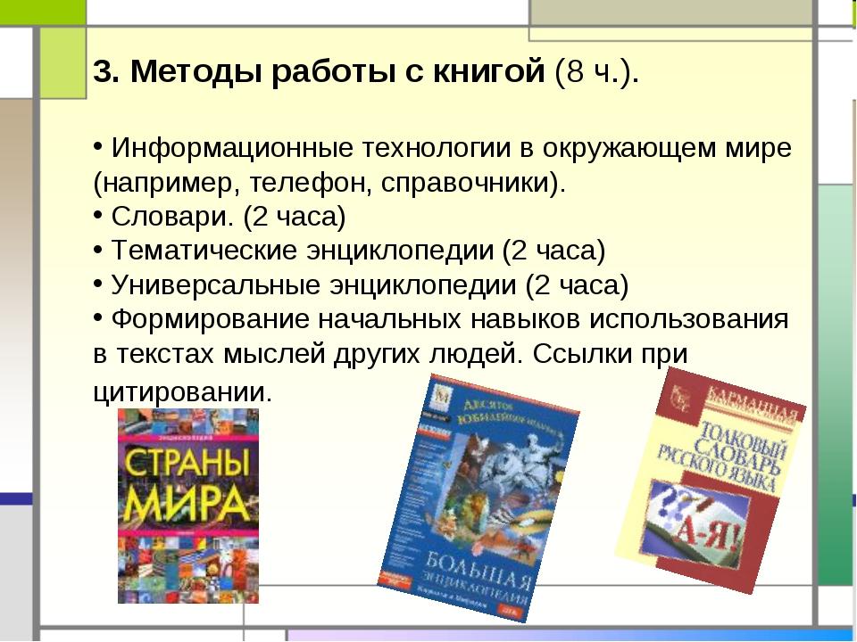 3. Методы работы с книгой (8 ч.). Информационные технологии в окружающем мире...