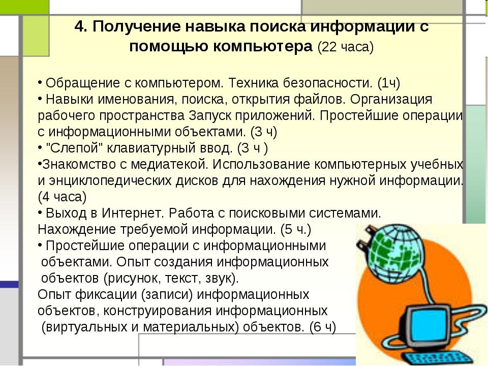 4. Получение навыка поиска информации с помощью компьютера (22 часа) Обращени...