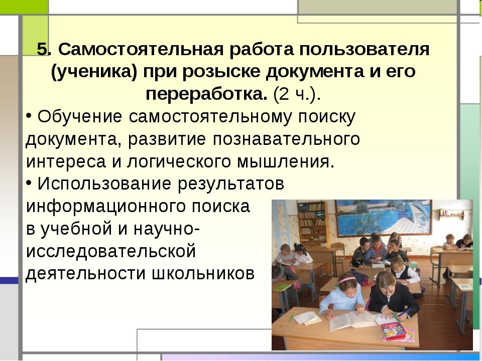 5. Самостоятельная работа пользователя (ученика) при розыске документа и его...