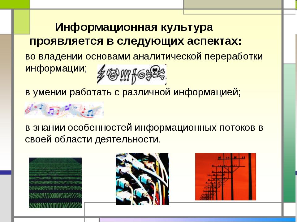 во владении основами аналитической переработки информации; в умении работать...