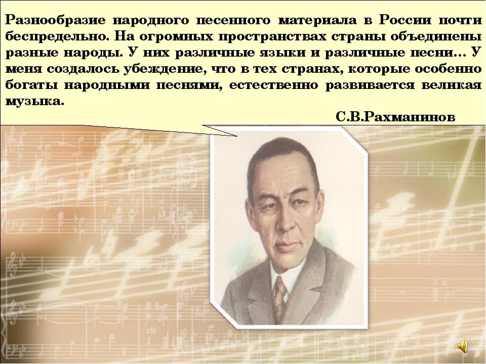 Разнообразие народного песенного материала в России почти беспредельно. На ог...