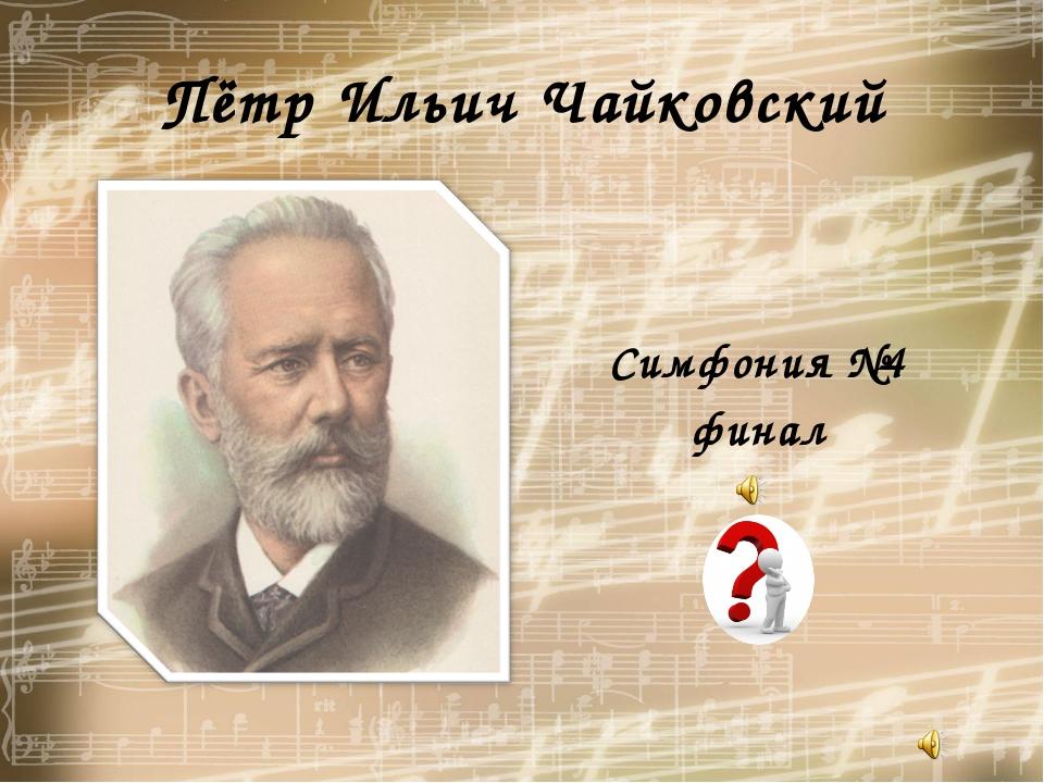 Пётр Ильич Чайковский Симфония №4 финал