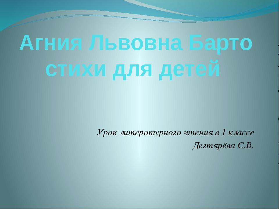 Агния Львовна Барто стихи для детей Урок литературного чтения в 1 классе Дегт...
