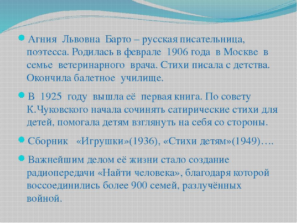 Агния Львовна Барто – русская писательница, поэтесса. Родилась в феврале 1906...