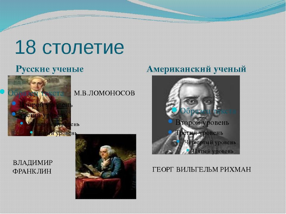 18 столетие Русские ученые Американский ученый М.В.ЛОМОНОСОВ ВЛАДИМИР ФРАНКЛИ...