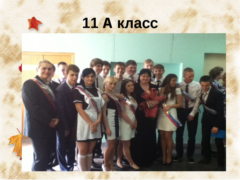 11 А класс