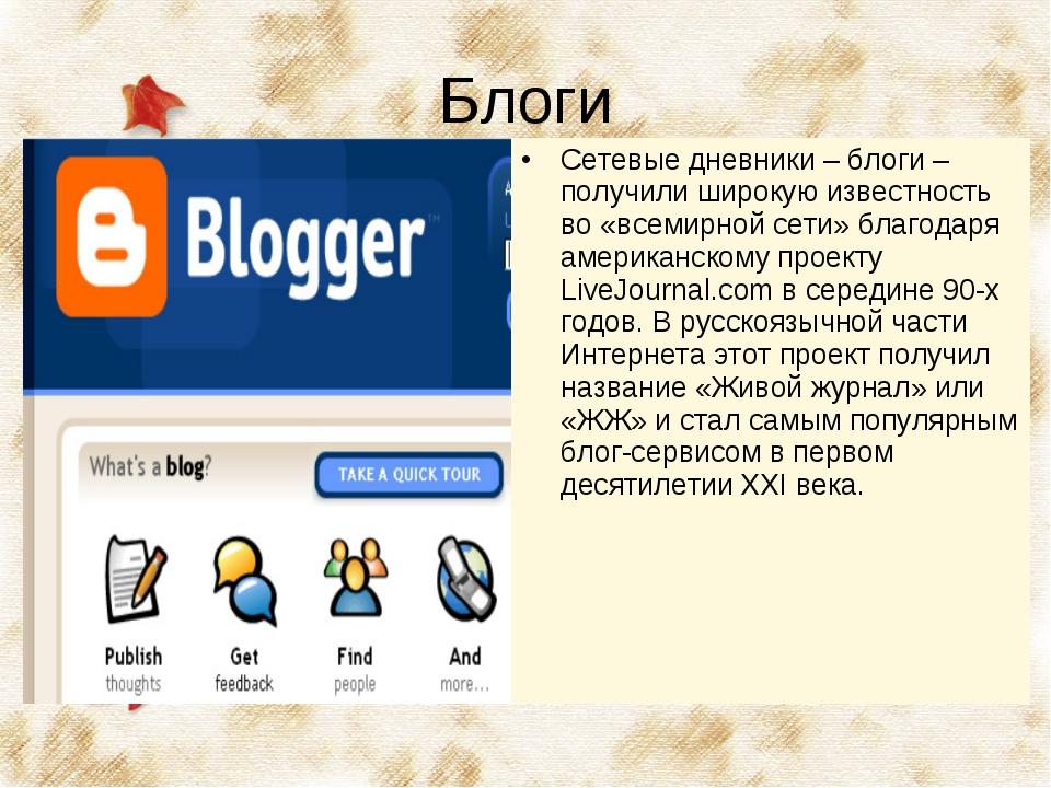 Блоги Сетевые дневники – блоги – получили широкую известность во «всемирной с...