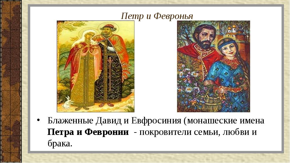 Петр и Февронья Блаженные Давид и Евфросиния (монашеские имена Петра и Феврон...