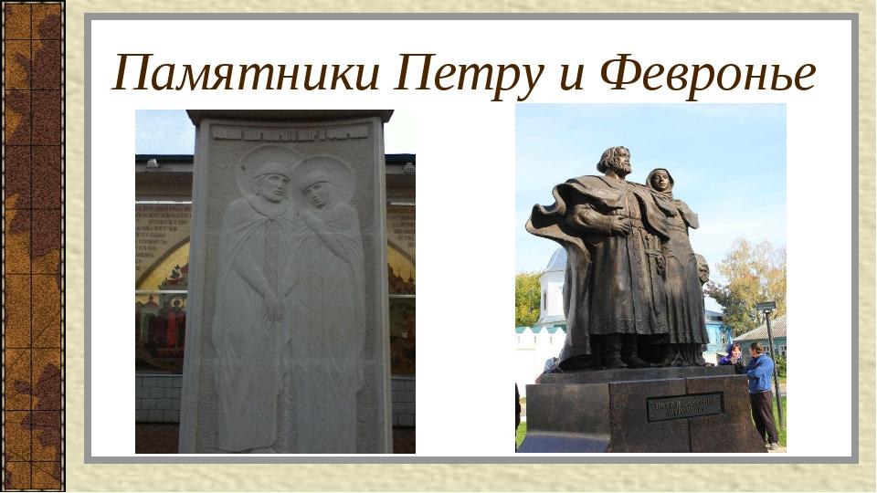 Памятники Петру и Февронье