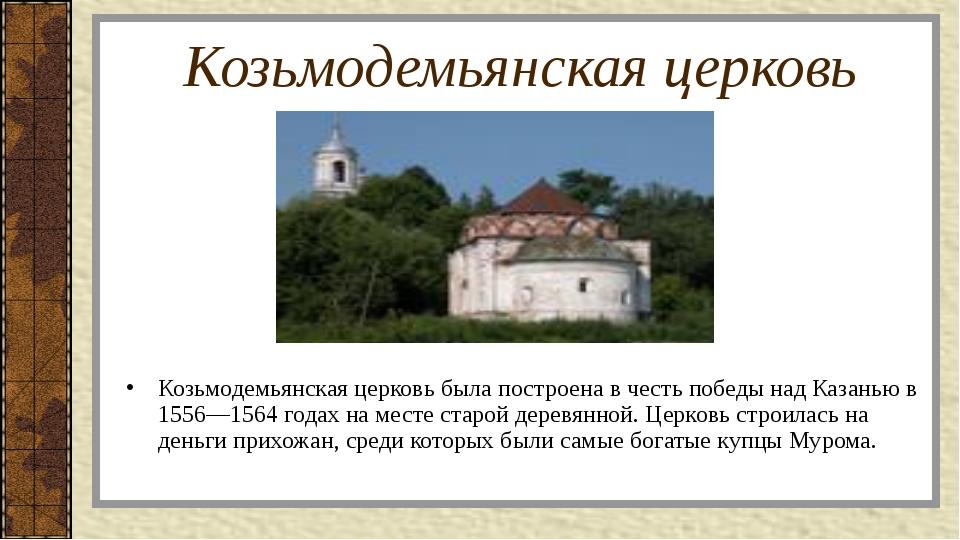 Козьмодемьянская церковь Козьмодемьянская церковь была построена в честь побе...