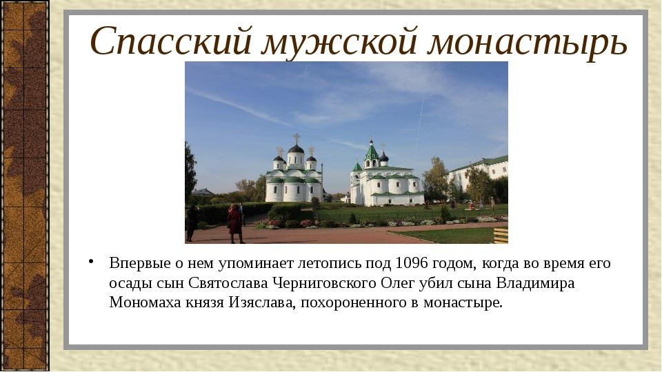 Спасский мужской монастырь Впервые о нем упоминает летопись под 1096 годом, к...