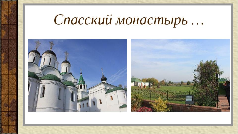Спасский монастырь …