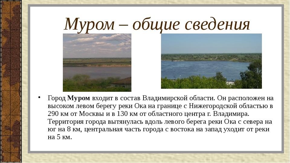 Муром – общие сведения Город Муром входит в состав Владимирской области. Он р...
