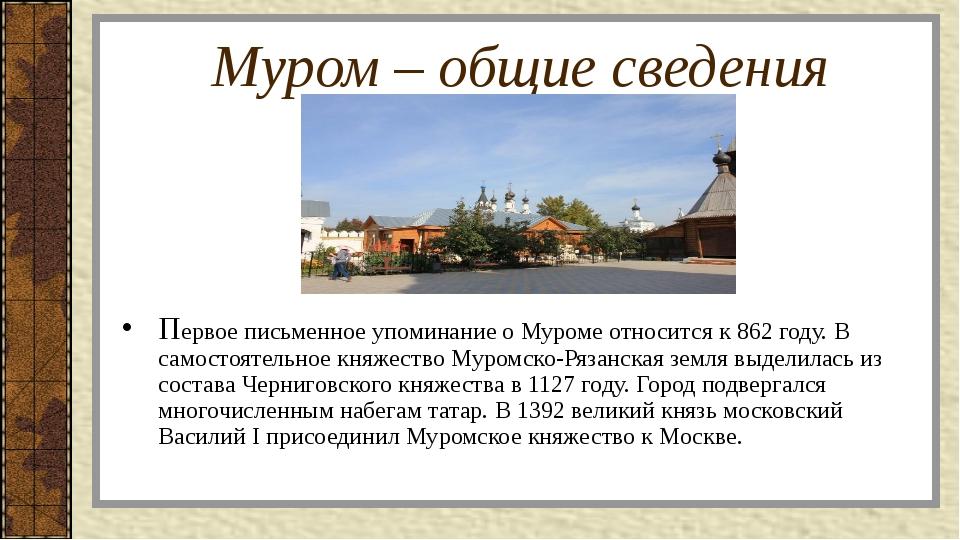 Муром – общие сведения Первое письменное упоминание о Муроме относится к 862...