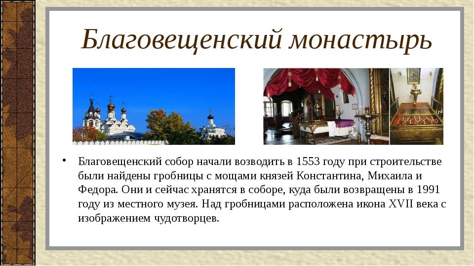 Благовещенский монастырь Благовещенский собор начали возводить в 1553 году пр...