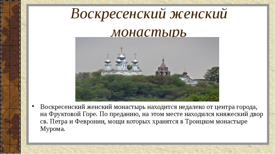 Воскресенский женский монастырь Воскресенский женский монастырь находится нед...
