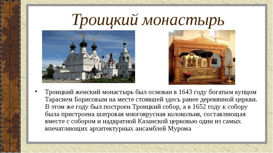 Троицкий монастырь Троицкий женский монастырь был основан в 1643 году богатым...