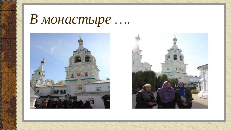 В монастыре ….