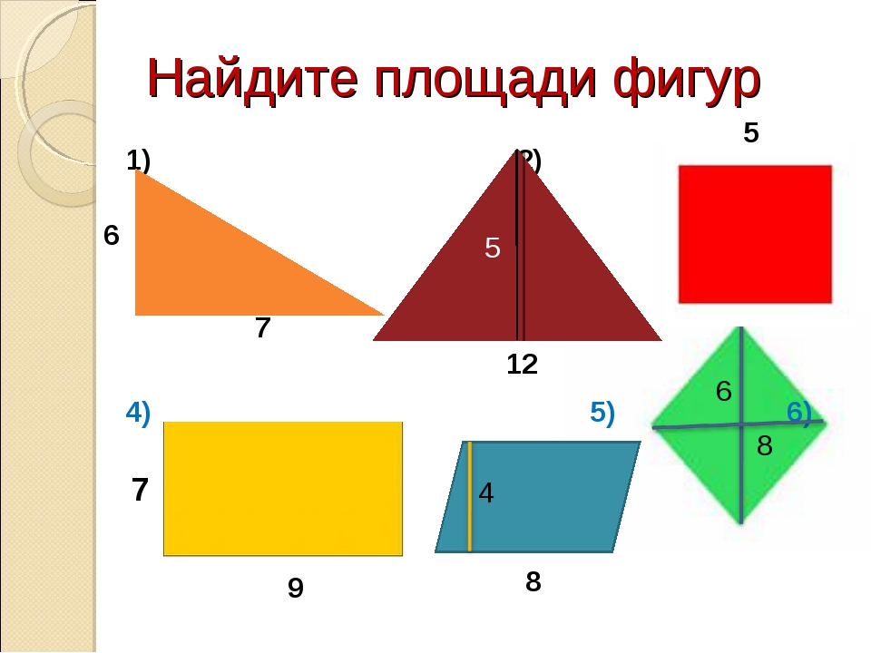 Найдите площади фигур 1) 2) 3) 7 4) 5) 6) 7 5 12 5 9 8 4 8 6 6