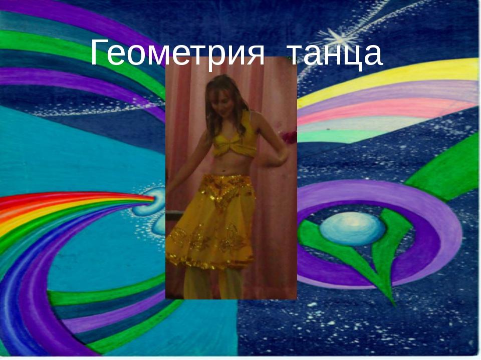 Геометрия танца