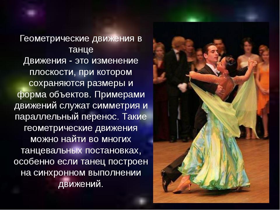 Геометрические движения в танце Движения - это изменение плоскости, при котор...