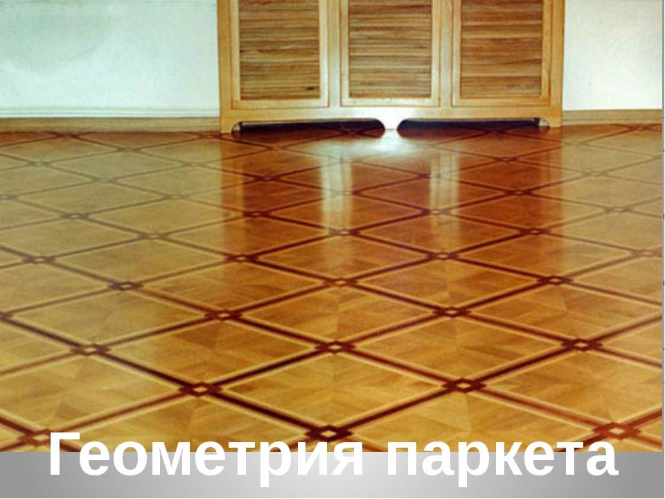 Геометрия паркета