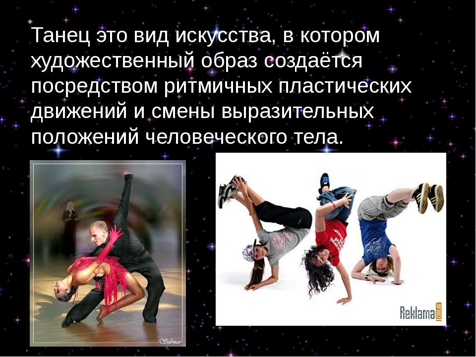 Танец это вид искусства, в котором художественный образ создаётся посредством...