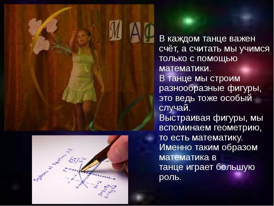 В каждом танце важен счёт, а считать мы учимся только с помощью математики. В...