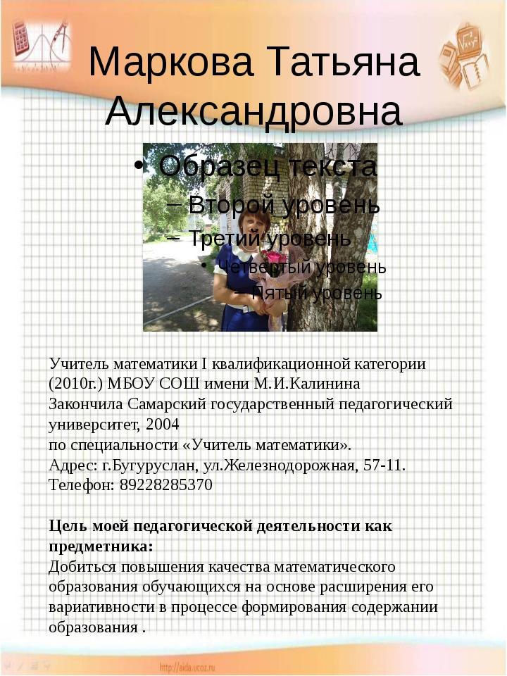 Маркова Татьяна Александровна Учитель математики I квалификационной категории...