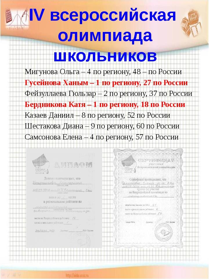 IV всероссийская олимпиада школьников Мигунова Ольга – 4 по региону, 48 – по...