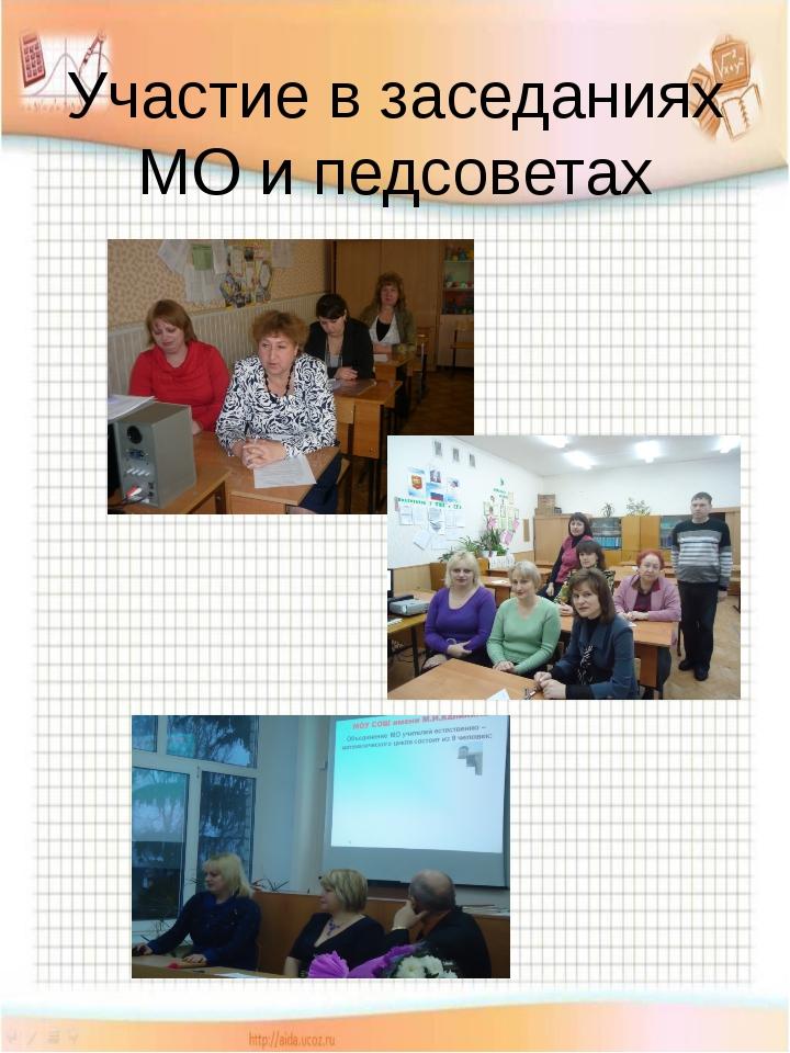Участие в заседаниях МО и педсоветах