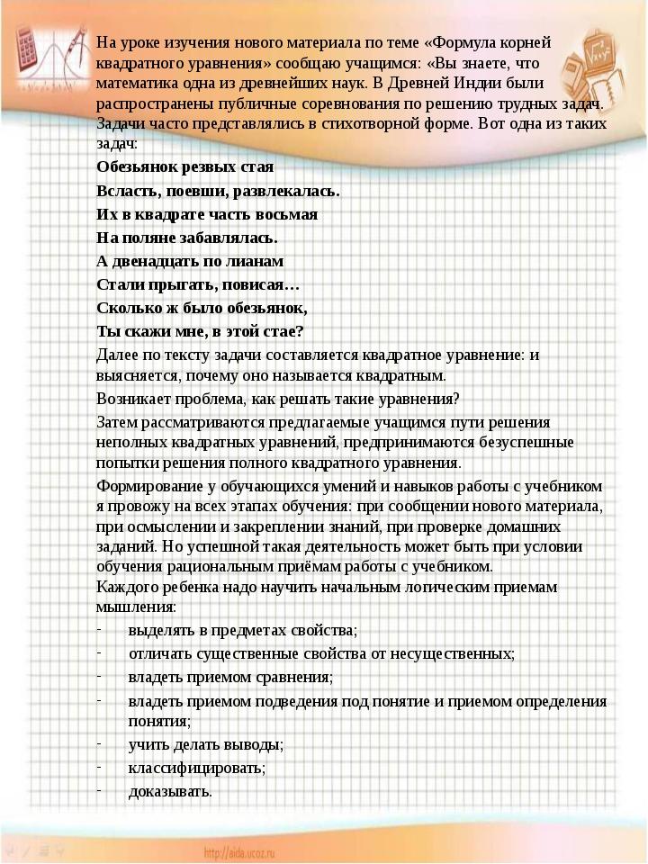 На уроке изучения нового материала по теме «Формула корней квадратного уравне...