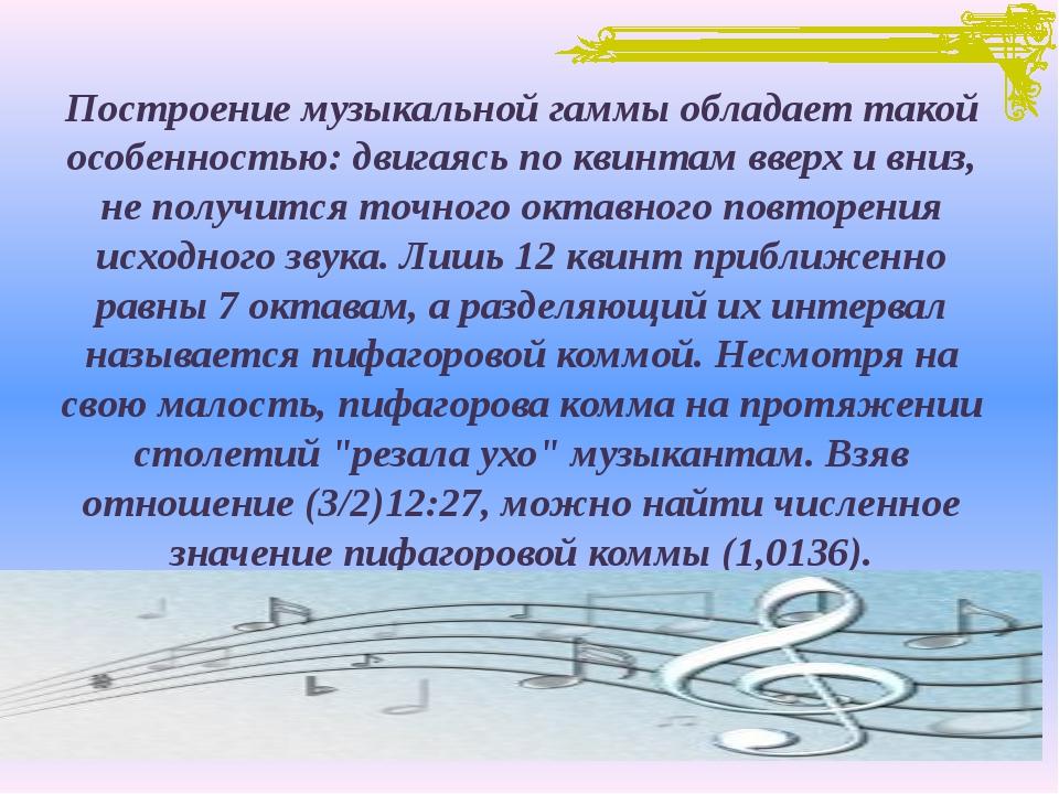 Построение музыкальной гаммы обладает такой особенностью: двигаясь по квинтам...