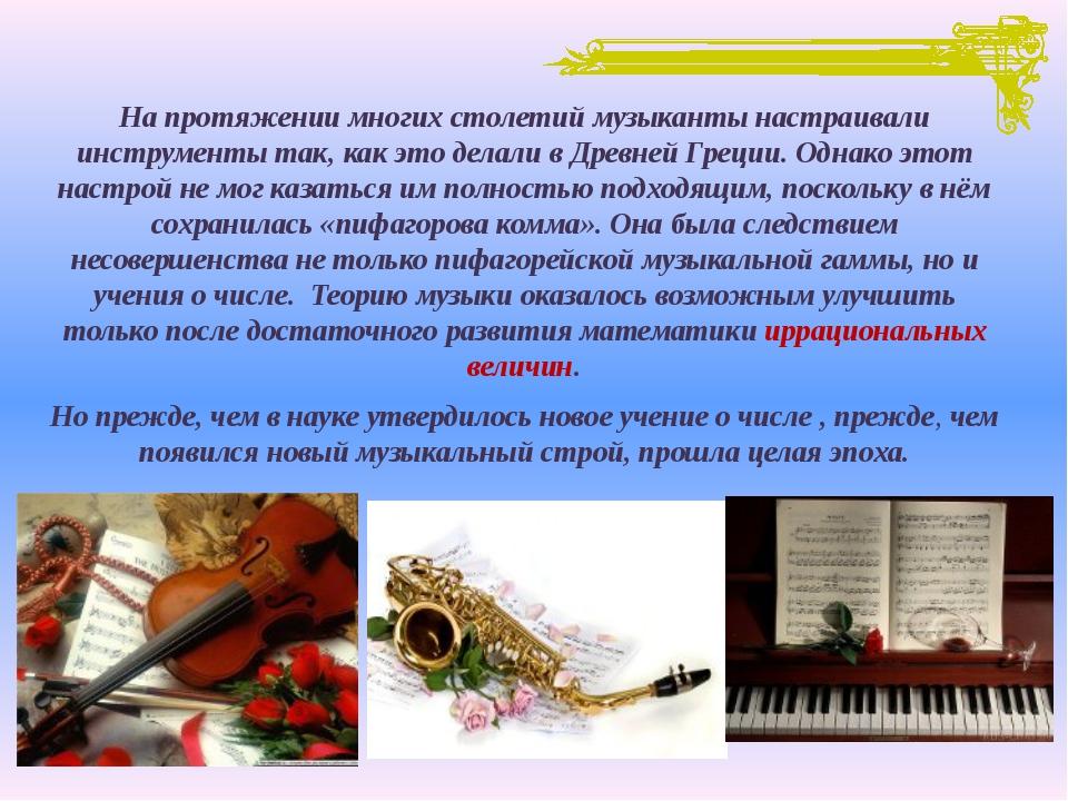 На протяжении многих столетий музыканты настраивали инструменты так, как это...