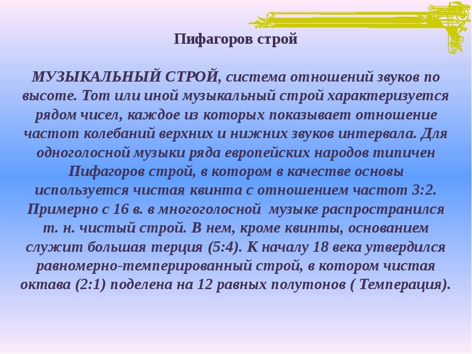 Пифагоров строй МУЗЫКАЛЬНЫЙ СТРОЙ, система отношений звуков по высоте. Тот и...