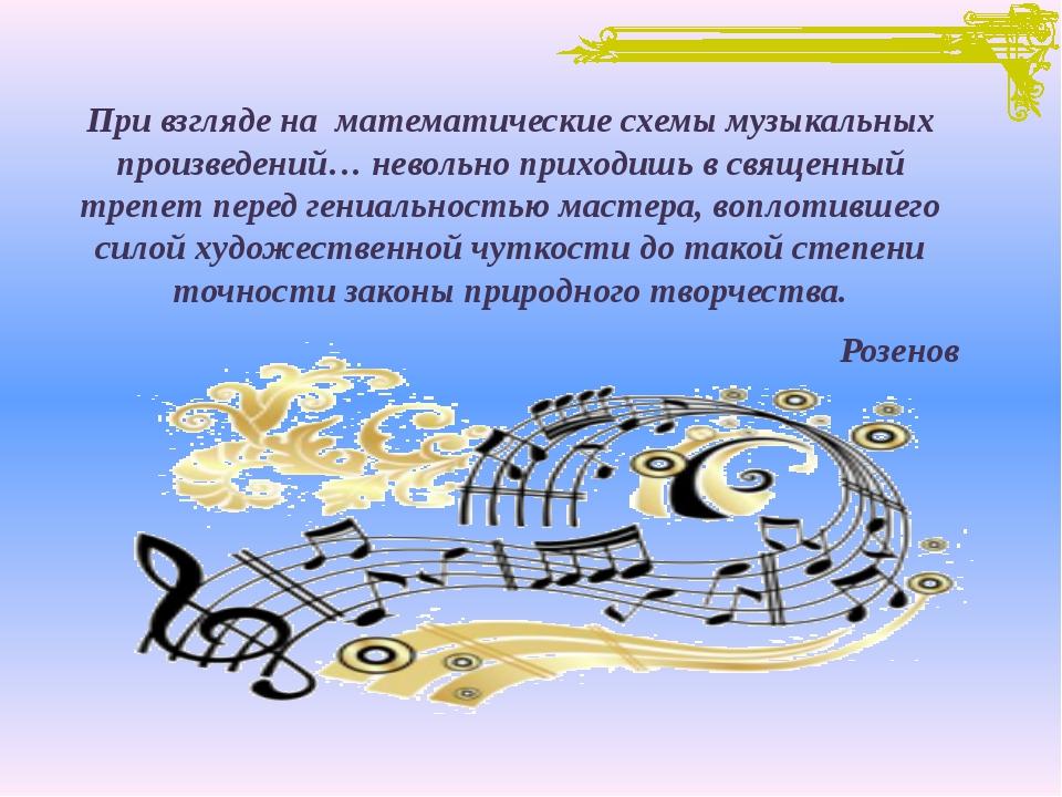 При взгляде на математические схемы музыкальных произведений… невольно приход...