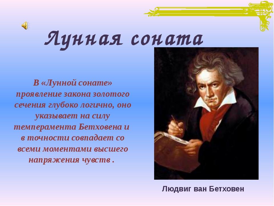 Лунная соната Людвиг ван Бетховен В «Лунной сонате» проявление закона золотог...