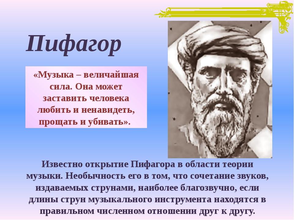 Известно открытие Пифагора в области теории музыки. Необычность его в том, чт...