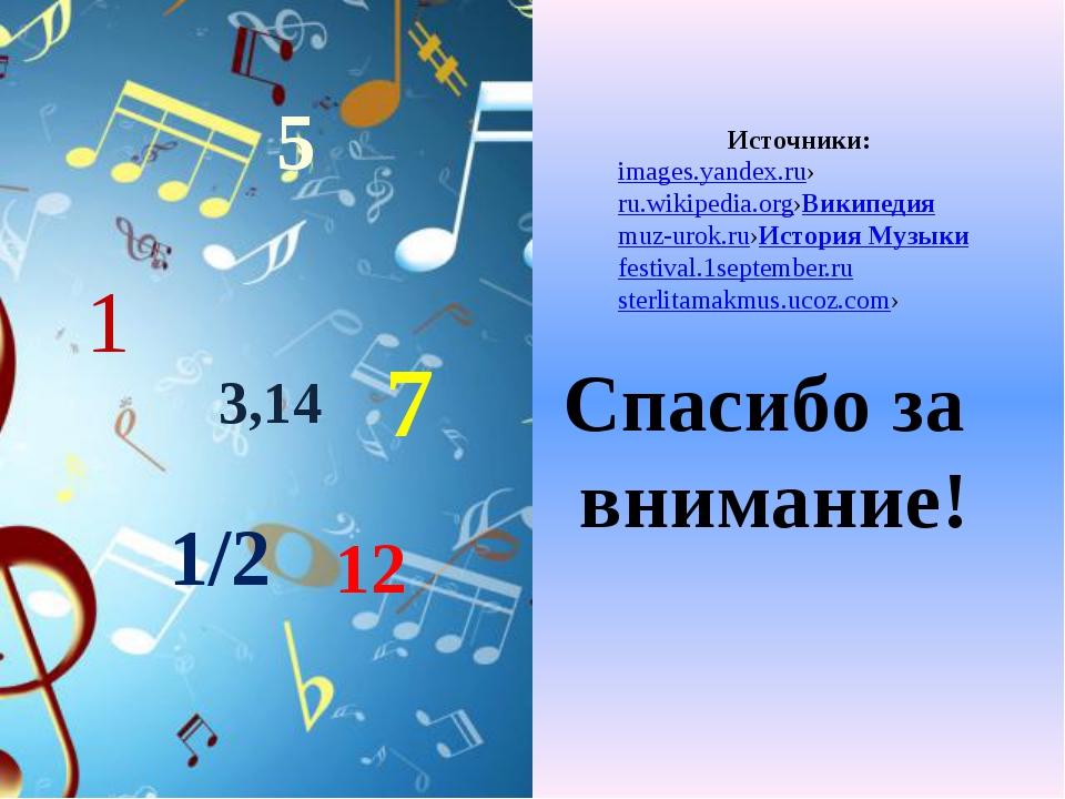 Источники: images.yandex.ru› ru.wikipedia.org›Википедия muz-urok.ru›ИсторияМ...