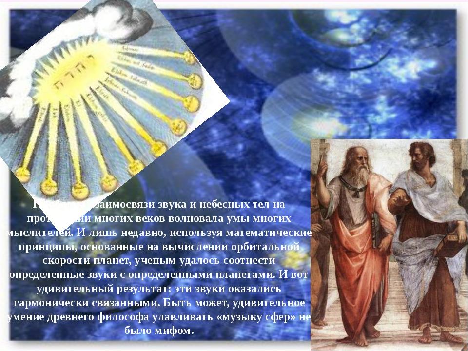 Проблема взаимосвязи звука и небесных тел на протяжении многих веков волновал...