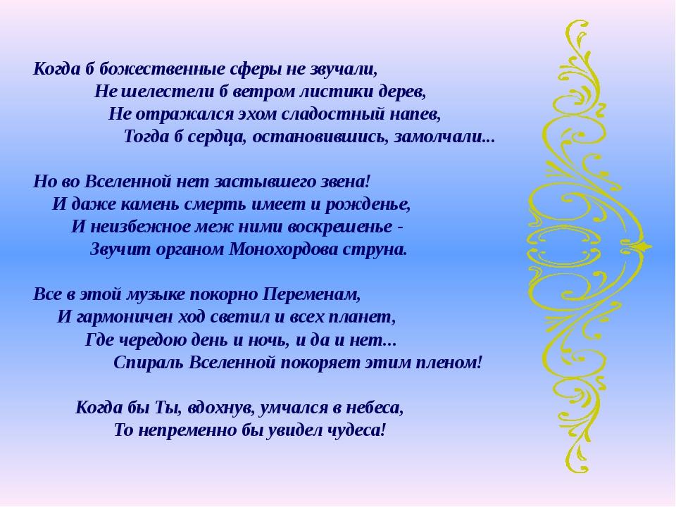 Когда б божественные сферы не звучали,  Не шелестели б ветром лис...