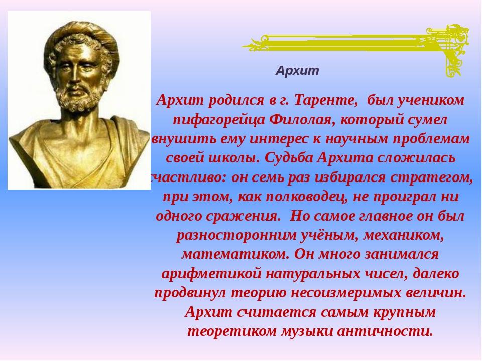 Архит Архит родился в г. Таренте, был учеником пифагорейца Филолая, который с...