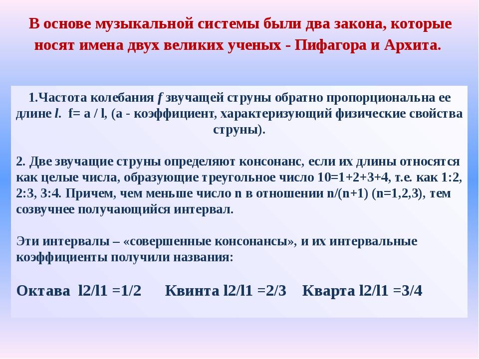 1.Частота колебания f звучащей струны обратно пропорциональна ее длине l. f=...