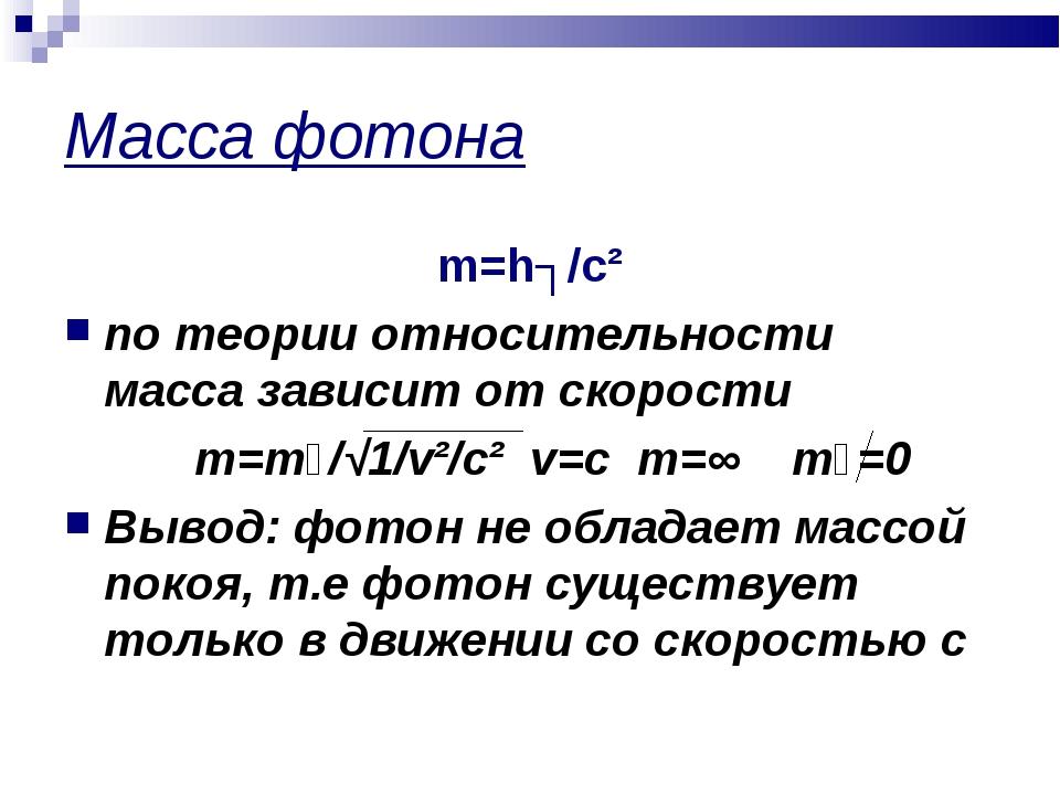 Масса фотона m=hʋ/c² по теории относительности масса зависит от скорости m=mₒ...