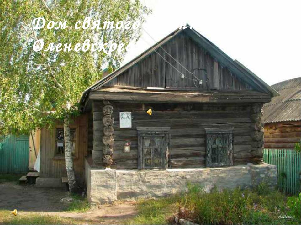 Дом святого Иоанна Оленевского