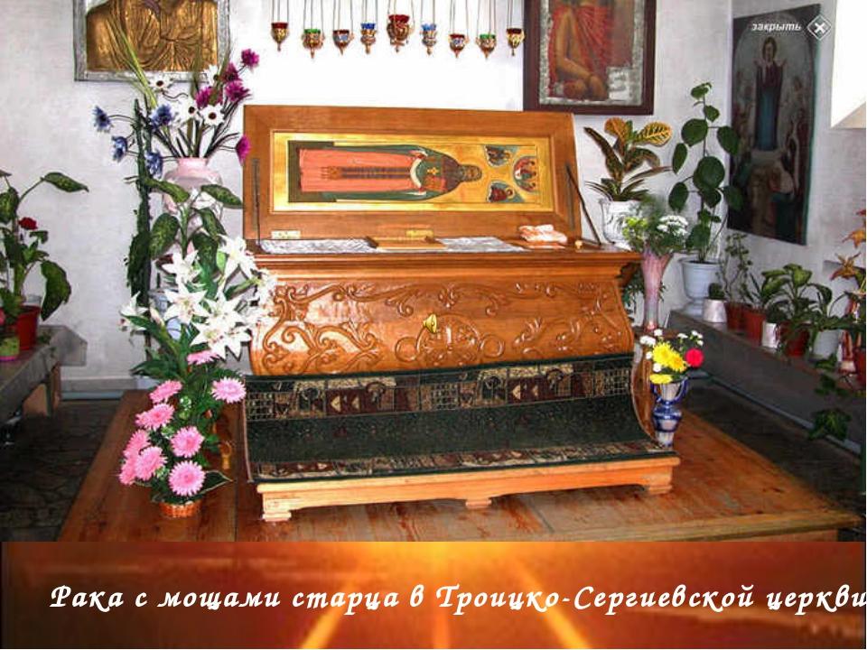 Рака с мощами старца в Троицко-Сергиевской церкви.